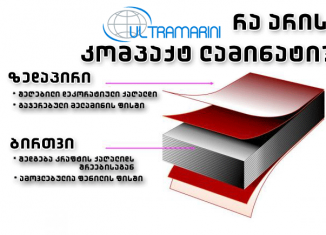 კომპაქტ ლამინატი, kompaqt lamianti, laminati, კომპაქტ ლამინატის მონტაჟი, გარე რეკლამის დამზადება