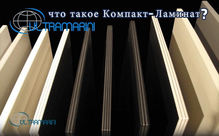 Компакт-Ламинат