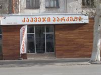 პარკეტის მაღაზიის რეკლამა