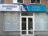 სტომატოლოგიური კლინიკის რეკლამა