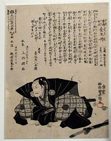 220px-Edo_period_advertising_in_Japan